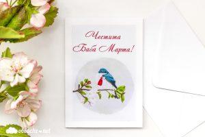 """Картичка """"Честита Баба Марта"""" (изтегли безплатно и разпечатай)"""